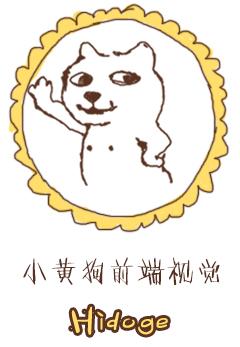 小黄狗前端视觉