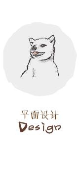 平面美工/平面设计/手绘插画